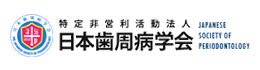 特定非営利活動法人 日本歯周病学会