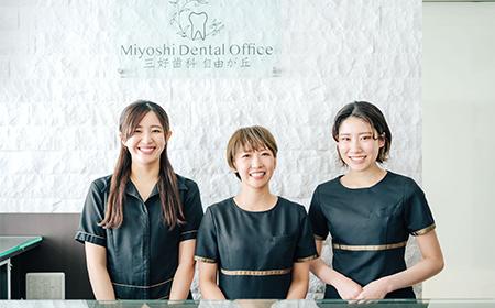自由が丘の歯医者三好歯科自由が丘の歯科助手3名の笑顔の画像