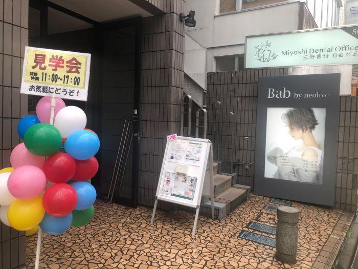 内覧会は11月24日まで開催。2日目も雨の中たくさんのご来場ありがとうございます