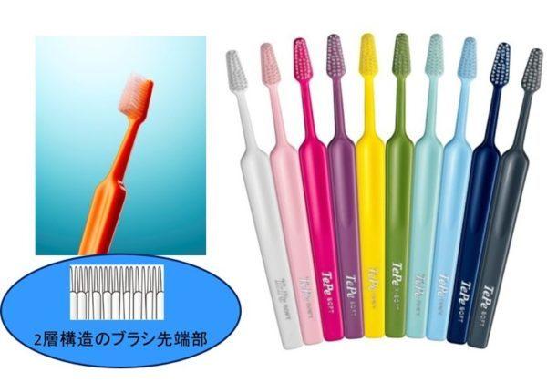 三好歯科 自由が丘がお勧めする歯ブラシブランドTePeのヘッドのアップと10本のカラフルな歯ブラシの画像