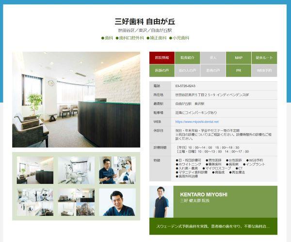 東京ドクターズ 三好歯科 自由が丘(自由が丘駅・歯科)の三好歯科 自由が丘のたくさんの画像と医院情報