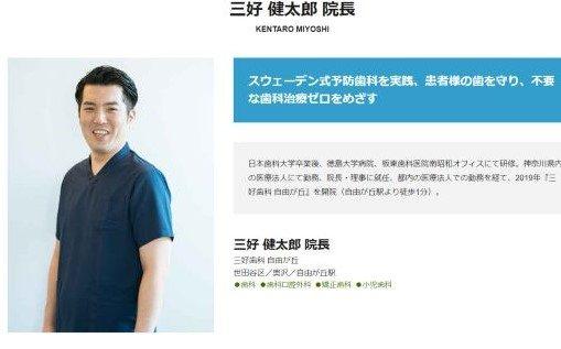 三好歯科 自由が丘 三好院長が「東京ドクターズ」に掲載|自由が丘駅からの徒歩動画もUP