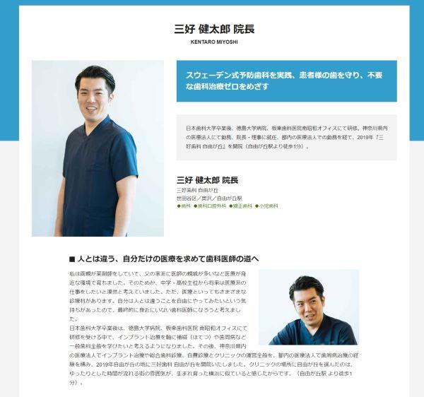東京ドクターズの三好歯科 自由が丘 三好健太郎院長の画像とコメント