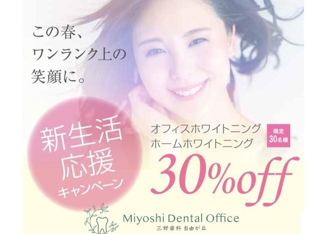 歯のホワイトニングでワンランク上の笑顔に_3/1(日)からキャンペーンがスタート!
