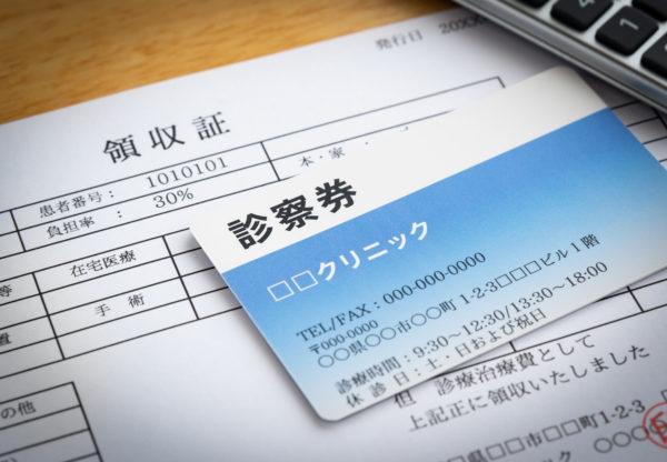 医療機関領収書と診察券のイメージ