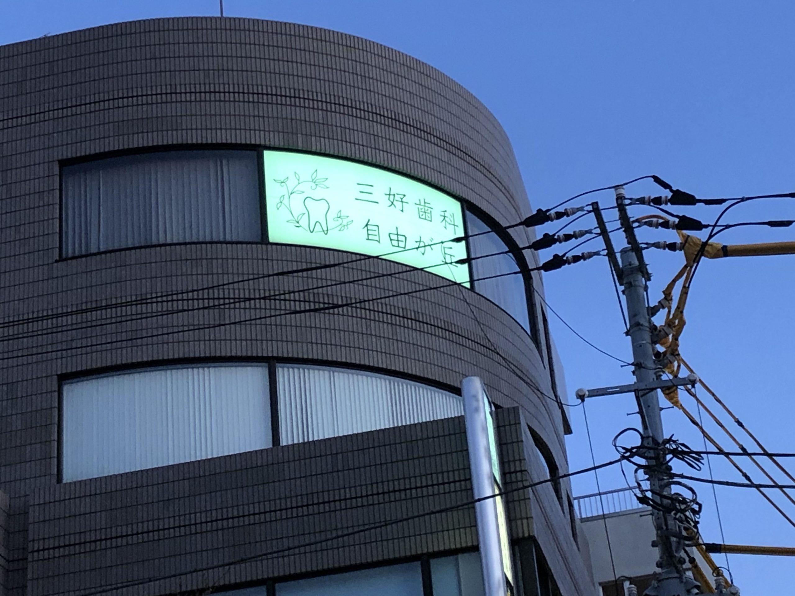 三好歯科 自由が丘のビルの窓に看板を設置しました