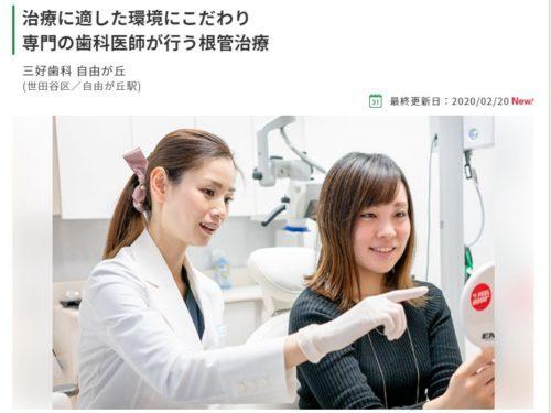 三好歯科 自由が丘ドクターズファイル根管治療の取材記事画像