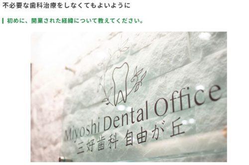 三好歯科 自由が丘 ドクターズファイルの取材記事受付サインの画像